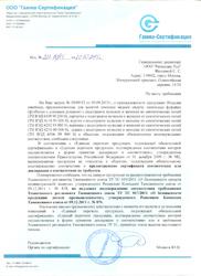 """Разъяснение от ООО """"Гамма-Сертификация"""" (фуфайки, куртки, перчатки, варежки, шапки)"""