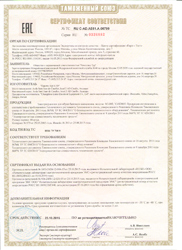 Сертификат соответствия Таможенного союза на электросушилки SC-002 и YJ-SD005