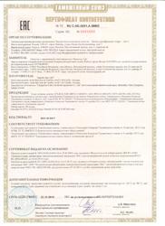 Сертификат соответствия Таможенного союза на блоки питания