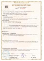 Сертификат соответствия Таможенного союза на фуфайки TG-400