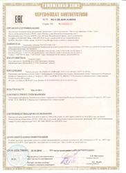 Сертификат соответствия Таможенного союза на кабели