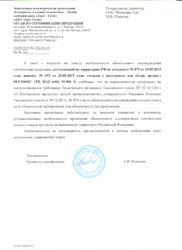 """Разъяснение от Центра сертификации """"Евро - Тест"""" (стельки)"""