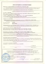 Декларация о соответствии ГОСТУ (аккумуляторы)