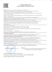 Декларация Таможенного союза о соответствии тех.регламенту (шапки-ушанки)